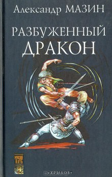 Повелитель дракона - Александр Мазин