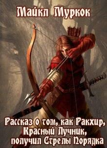 Скачать аудиокнигу Рассказ о том, как Ракхир, Красный Лучник, получил Стрелы Порядка