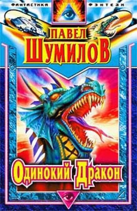 Одинокий дракон - Павел Шумилов