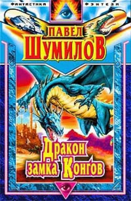 Аудиокнига Дракон замка Конгов