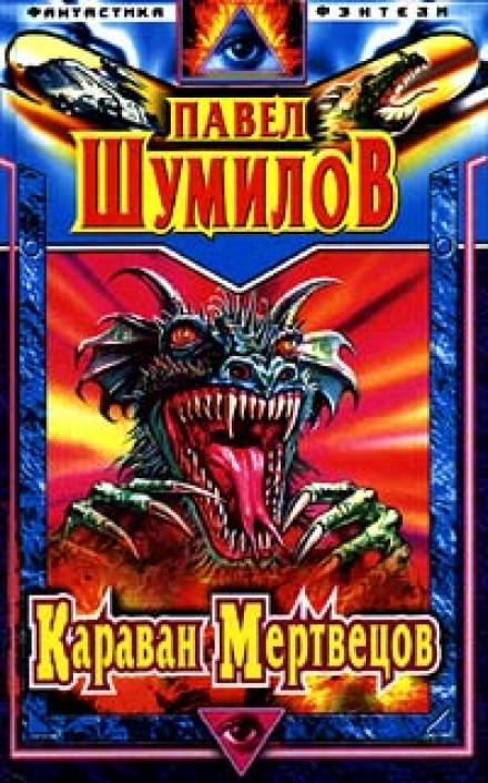 Караван мертвецов - Павел Шумилов