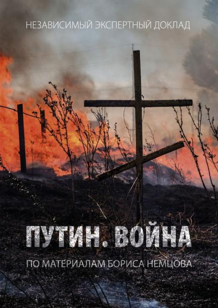 Путин. Война - Борис Немцов