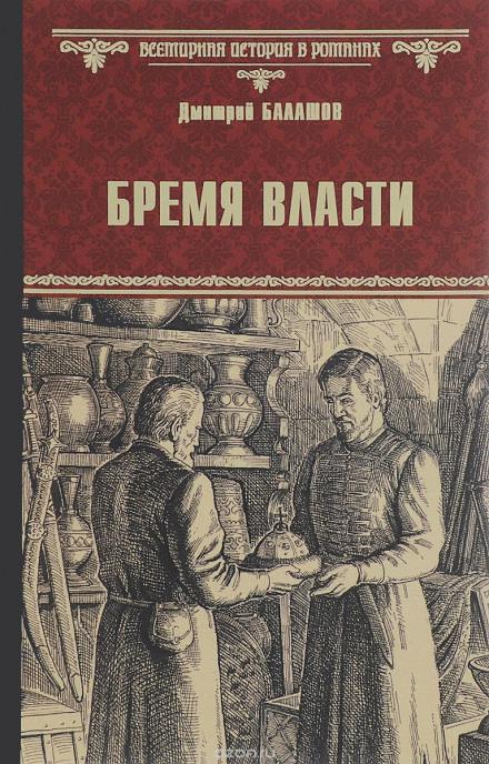 Бремя власти - Дмитрий Балашов