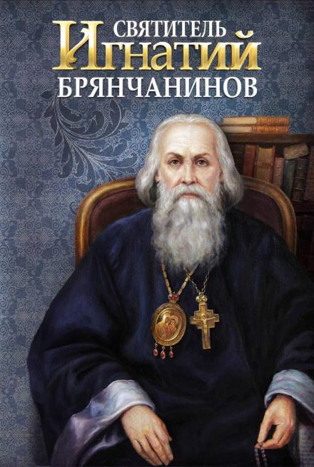 Святитель Игнатий Брянчанинов - Игнатий Брянчанинов