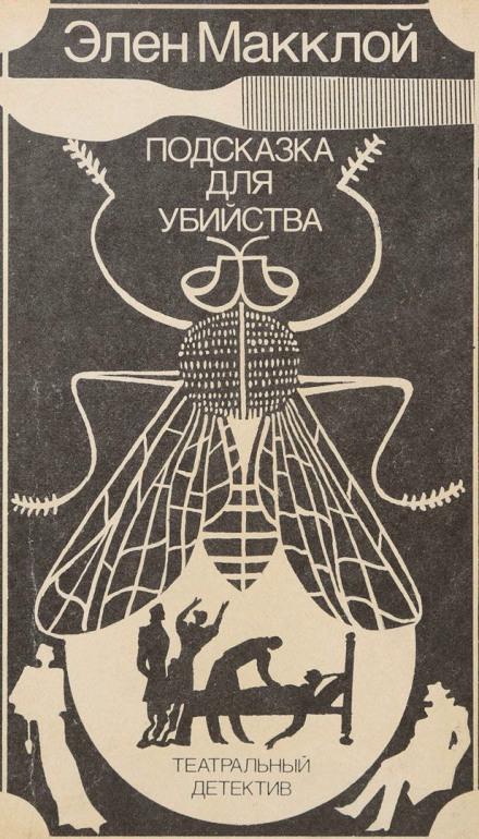 Театральный детектив - Элен МакКлой