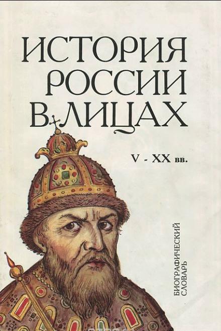 Аудиокнига Россия. История в лицах