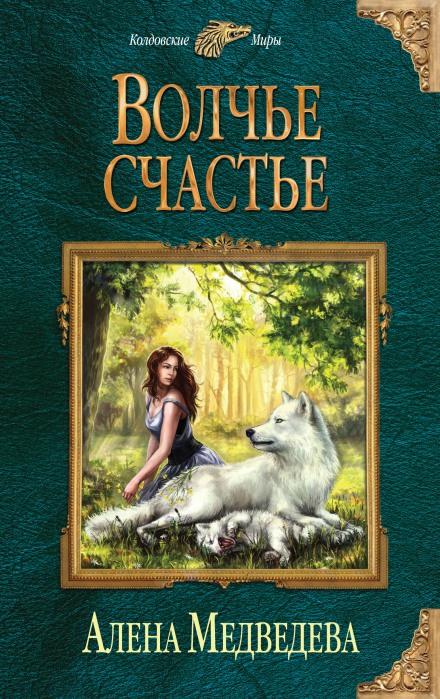 Волчье счастье - Алёна Медведева