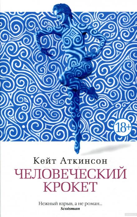 Человеческий крокет - Кейт Аткинсон
