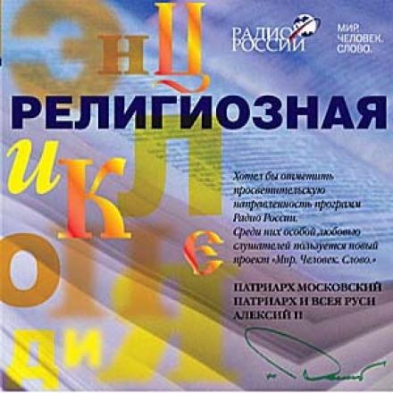 Скачать аудиокнигу Религиозная энциклопедия