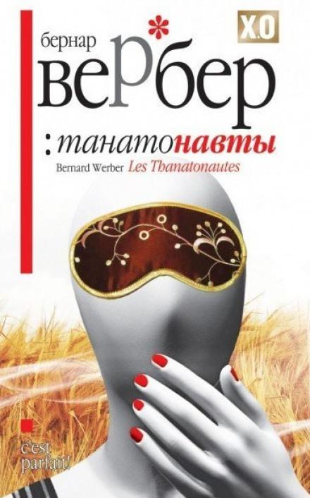 Танатонавты - Бернард Вербер