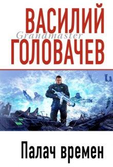 Палач времен - Василий Головачев