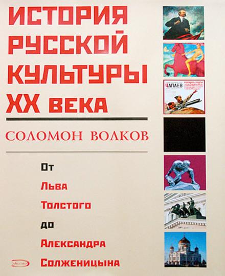 Скачать аудиокнигу История русской культуры 20 века от Льва Толстого до Александра Солженицына