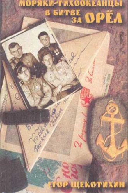 Скачать аудиокнигу Моряки-тихоокеанцы в Битве за Орёл