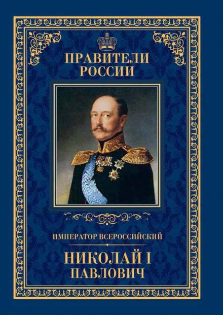 Скачать аудиокнигу Николай Первый и его эпоха