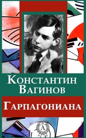 Гарпагониада - Константин Вагинов