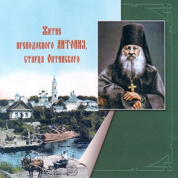 Скачать аудиокнигу Житие преподобного Антония, старца Оптинского