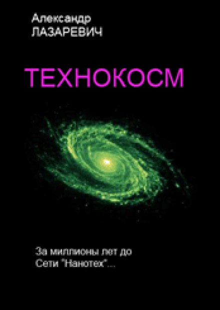 Технокосм - Александр Лазаревич