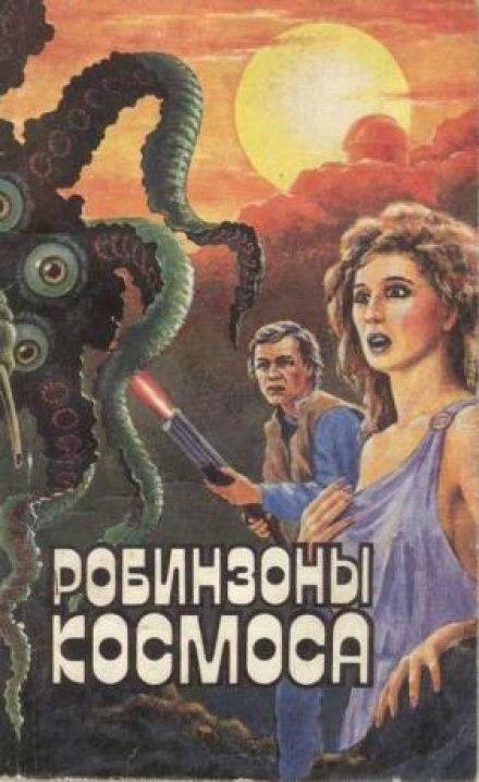 Робинзоны космоса - Франсис Карсак