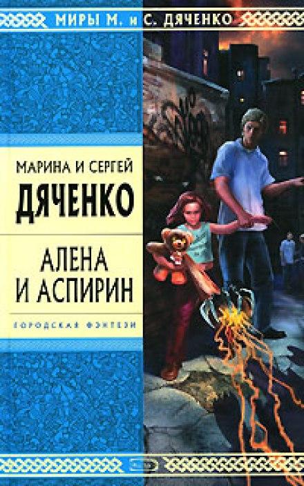 Аудиокнига Алёна и Аспирин