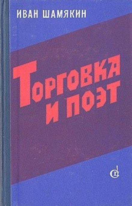 Торговка и поэт - Иван Шамякин
