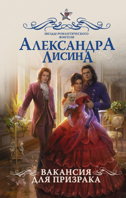Вакансия для призрака - Александра Лисина