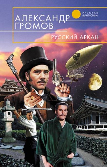 Русский аркан - Александр Громов
