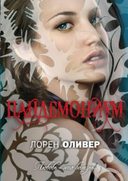 Пандемониум - Лорен Оливер