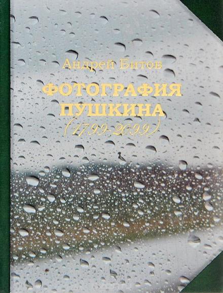 Скачать аудиокнигу Фотография Пушкина (1799-2099)