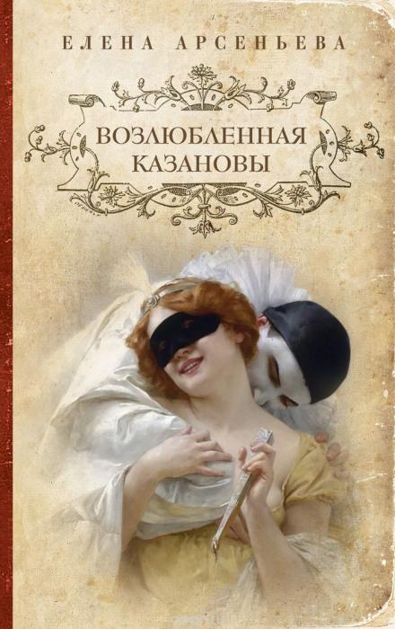 Возлюбленная Казановы - Елена Арсеньева