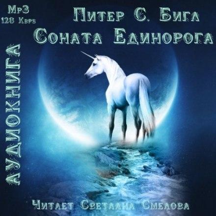 Аудиокнига Соната Единорога