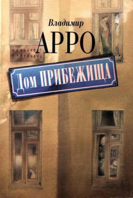 Дом прибежища - Владимир Арро