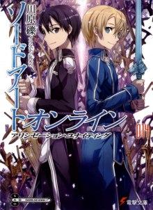 Алисизация: Воссоединение - Рэки Кавахара