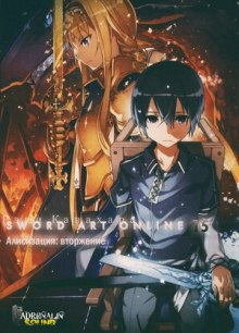 Алисизация: Вторжение - Рэки Кавахара
