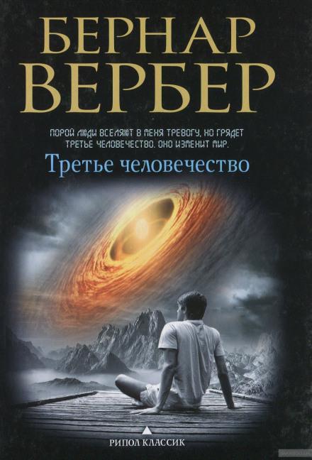 Третье человечество - Бернард Вербер