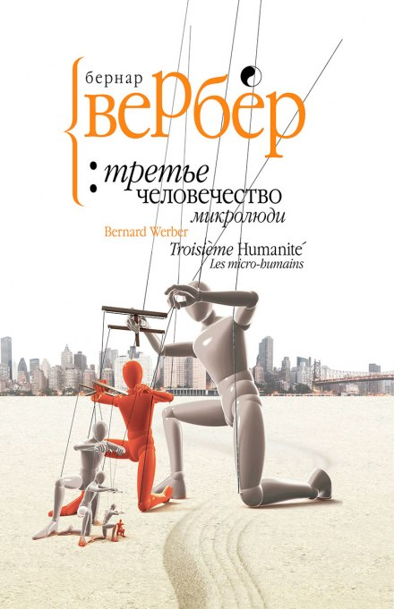 Микролюди - Бернард Вербер