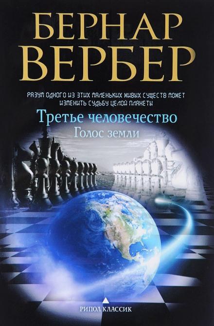 Голос Земли - Бернард Вербер
