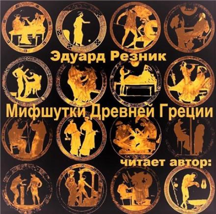 Скачать аудиокнигу Мифшутки Древней Греции