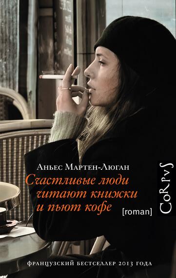 Скачать аудиокнигу Счастливые люди читают книжки и пьют кофе