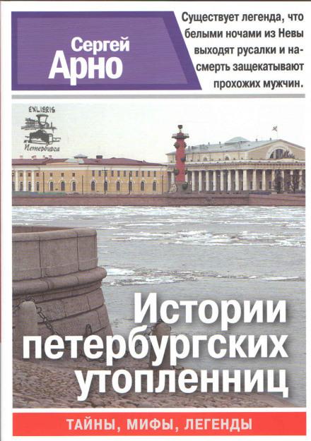 Скачать аудиокнигу Истории петербургских утопленниц