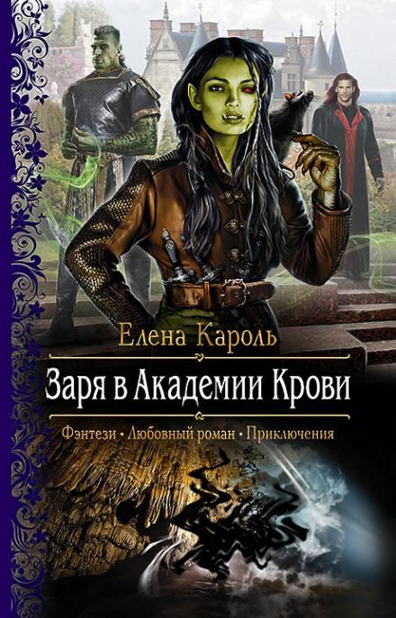 Заря в Академии Крови - Елена Кароль