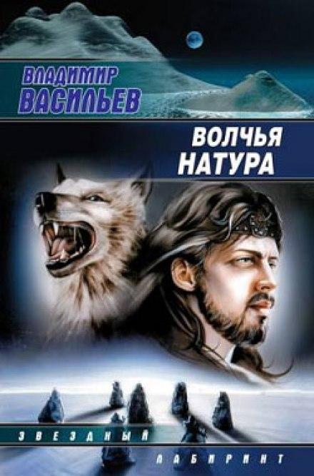 Скачать аудиокнигу Волчья натура