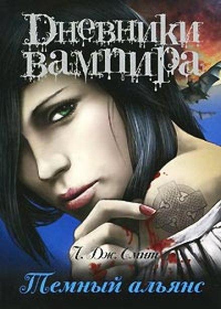 Аудиокнига Дневники вампира. Тёмный альянс