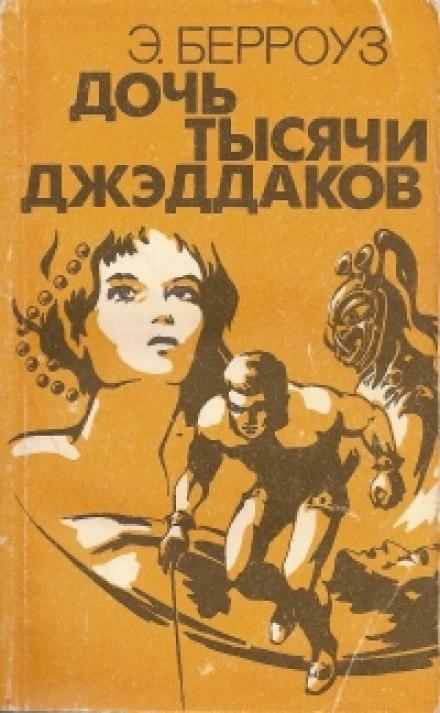Дочь тысячи джеддаков [Принцесса Марса] - Эдгар Берроуз