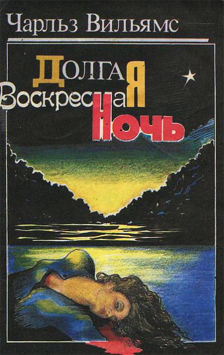 Долгая воскресная ночь - Чарльз Вильямс