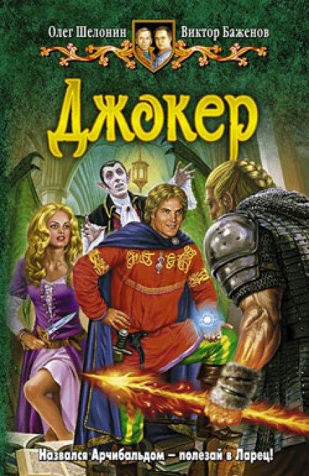 Джокер - Олег Шелонин, Виктор Баженов