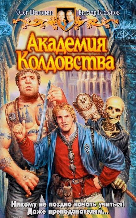 Академия Колдовства - Олег Шелонин, Виктор Баженов
