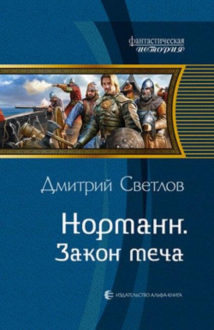 Закон меча - Дмитрий Светлов