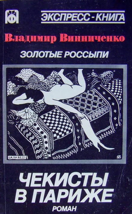 Золотые россыпи. Чекисты в Париже - Владимир Винниченко
