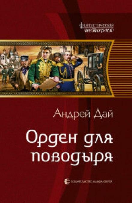 Орден для поводыря - Андрей Дай