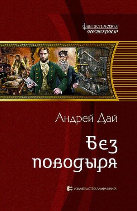Без поводыря - Андрей Дай